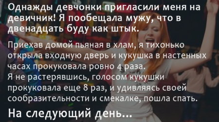 Анекдот Про Кукушку